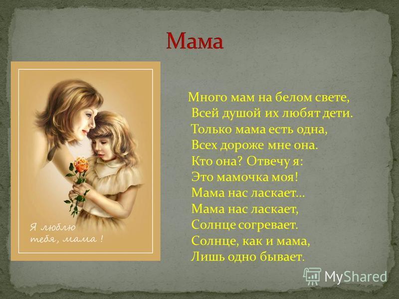 знакомство мамы и папы стих